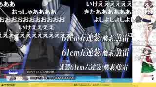 【駆9輸送10】陽炎型17隻みんなとE3-2甲攻