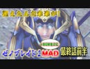 【完全版MAD】 ゼノブレイド×ゼノブレイド2 シュルク復帰 ~未来へ向けて~