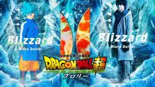 【MAD】ドラゴンボール×「Blizzard/三浦大