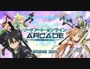 新作SAO【ソードアート・オンライン アーケード ディープ・エクスプローラー】PV第一弾