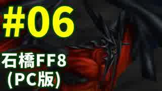 石橋を叩いてFF8(PC版)を初見プレイ part6