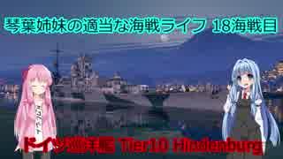 【WoWs】琴葉姉妹の適当な海戦ライフ 18海戦目 Hindenburg