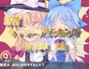 月刊クッキー☆ランキング 2014年2月.mp22(再)