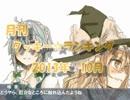 月刊クッキー☆ランキング 2013年10月.mp19(再)