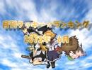 月刊クッキー☆ランキング 2013年6月.mp15(再)