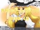 月刊クッキー☆ランキング 2013年4月.mp13(再)