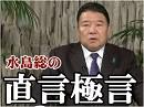 【直言極言】保守新党創設の意義、日本を主語としない者達へ国民の怒りを![桜H31/1/25]