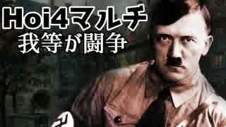 【HoI4】我等が闘争#02【14人マルチ】