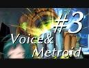 【メトロイドプライム3】Voice&Metroid #3【VOICEROID実況】