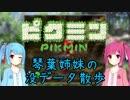 【ピクミン】琴葉姉妹の没データ散歩【VOICEROID解説】