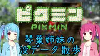 【ピクミン】琴葉姉妹の没データ散歩【VOI