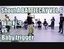 【バトクラVOL.6】BEST16-2 輪廻転生 vs Baby trigger【アニソンダンスバトル】