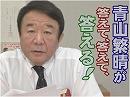 【青山繁晴】韓国的嘘の価値観、日本のリベラルの進む道とは?[桜H31/1/25]