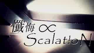 懺悔∝Scalat!oN【Skyfly】