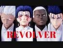 【Fate/MMD】REVOLVER【赤弓/槍ニキ/黒弓/オルタニキ】