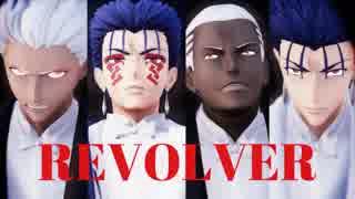 【Fate/MMD】REVOLVER【赤弓/槍ニキ/黒弓/