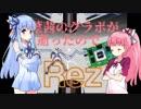 【Rez】琴葉茜のグラボが逝ったので Part6【VOICEROID実況】