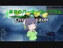 【Overdungeon】本日のバーサーカーソウル〜ヒヨコを添えて〜【VOICEROID実況】