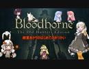 【Bloodborne】紲星あかりのはじめてのおつかい その5
