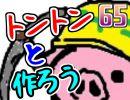 【生放送】トントンと作ろう65回目Part1【アーカイブ】