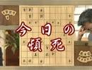 【将棋ウォーズ:3切れ】早指しきりたん #2【青野流】