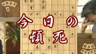 【将棋ウォーズ:3切れ】早指しきりたん