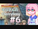 【StoneHearth】そらさんのCherrySong#6