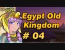 【VOICEROID実況】結月ゆかりとピラミッド Pyramid4【Egypt:Old Kingdom】
