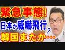 【衝撃 日本】韓国が低空飛行の証拠画像を暴露!→威嚇飛行と主張する韓国に世界は驚愕!しかも映像公開は拒否なのか? - KAZUMA Channel