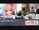 【HoI2×デレマス】346戦記 第21.5-2話『総集編中編:登場アイドル編』