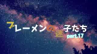 【RimWorld】ブレーメンの迷子たち part.17【ゆっくりvoice+オリキャラ】