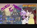 【StoneHearth】きりたんと穴蔵生活 Part,9【VoiceRoid実況】
