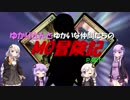【MTG】ゆかりさん?のゆかいなMO冒険記 PART7【スタン】