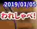 【生放送】われしゃべ! 2019年1月05日【アーカイブ】