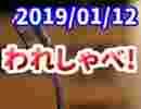【生放送】われしゃべ! 2019年1月12日【アーカイブ】
