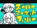 【Fate/UTAU】衛宮士郎とセイバーでス.ー.パ.ー.マ.ー.ケ.ッ.ト.フ.ィ.ー.バ.ー
