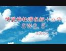 【東方卓遊戯】博麗神社滞在組+αのSW2.5_session2-1