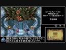 DS版クロノトリガー夢喰いRTA 5:12:26 Part8/12