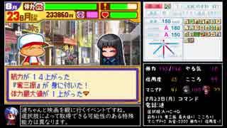 【TAS】パワポケ12 漣ルート(?)part5