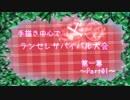 【MUGEN】手描き中心でランセレサバイバル【Part01】