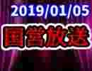 【生放送】国営放送 2019年1月05日放送【アーカイブ】