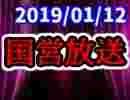【生放送】国営放送 2019年1月12日放送【アーカイブ】
