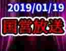 【生放送】国営放送 2019年1月19日放送【アーカイブ】