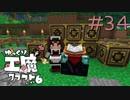 ゆっくり工魔クラフトS6 Part34【minecraft1.12.2】0201