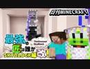【日刊Minecraft】最強の匠は誰かスカイブロック編改!絶望的センス4人衆がカオス実況!#26【TheUnusualSkyBlock】