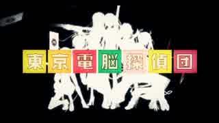 【歌い手7人で】東京電脳探偵団【歌ってみた】