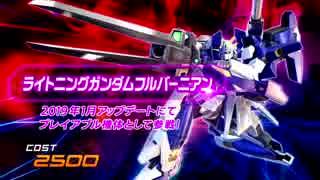【EXVS2】第3弾追加機体|ライトニングガ