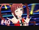【ミリシタ】 ガチ初心者P、松田亜利沙ちゃんと触れ合います。【実況】#40