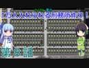 セイカと葵の1万人入れられる刑務所作り! 第8話【Prison Architect実況】