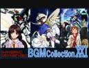 ■ 新・ゲーム映像と歌で振り返るスパロボ&ACEシリーズ BGM COLLECTION VOL.21 ■